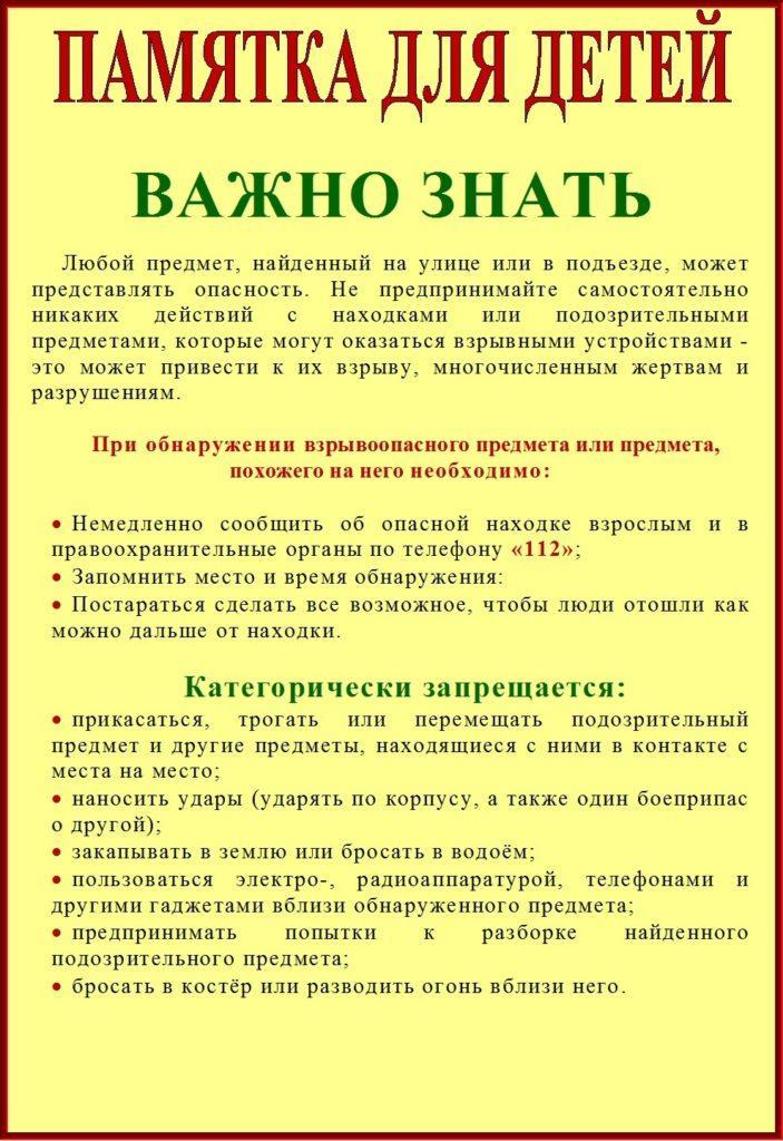 pamjatka_dlja_detej-vazhno_znat