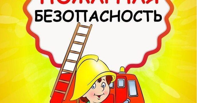пожарная, безопасность